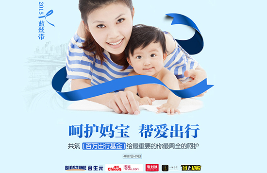 promotion for chiaus baby diapers